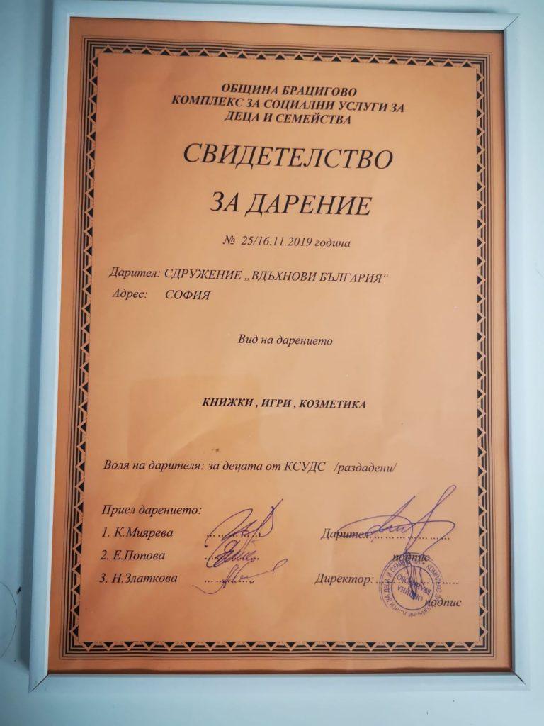 Мисия Дари Усмивка